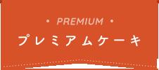 PREMIUM プレミアムケーキ