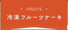 FRUITS 冷凍フルーツケーキ