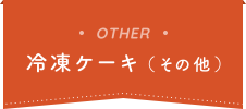 OTHER 冷凍ケーキ(その他)